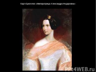 Карл Брюллов «Императрица Александра Федоровна»