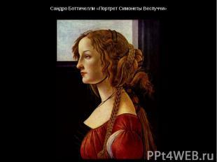 Сандро Боттичелли «Портрет Симонеты Веспуччи»