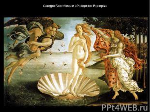 Сандро Боттичелли «Рождение Венеры»