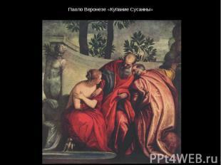 Паоло Веронезе «Купание Сусанны»