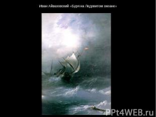 Иван Айвазовский «Буря на Ледовитом океане»