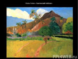 Поль Гоген «Таитянский пейзаж»