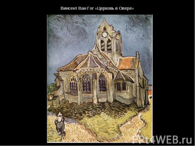Винсент Ван Гог «Церковь в Овере»