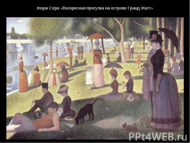 Жорж Сера «Воскресная прогулка на острове Гранд Жатт»