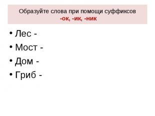 Лес - Лес - Мост - Дом - Гриб -