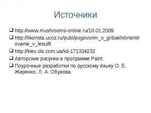 http://www.mushrooms-online.ru/10.01.2009 http://www.mushrooms-online.ru/10.01.2