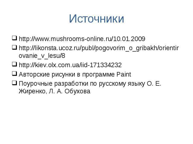 http://www.mushrooms-online.ru/10.01.2009 http://www.mushrooms-online.ru/10.01.2009 http://likonsta.ucoz.ru/publ/pogovorim_o_gribakh/orientirovanie_v_lesu/8 http://kiev.olx.com.ua/iid-171334232 Авторские рисунки в программе Paint Поурочные разработк…