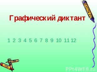 Графический диктант Графический диктант 1 2 3 4 5 6 7 8 9 10 11 12