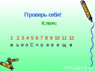 Ключ: Ключ: 2 3 4 5 6 7 8 9 10 11 12 и ь е о С ч о е е е щ и