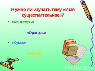 «Фантазеры» «Фантазеры» «Ораторы» «Кумир» «Профи»