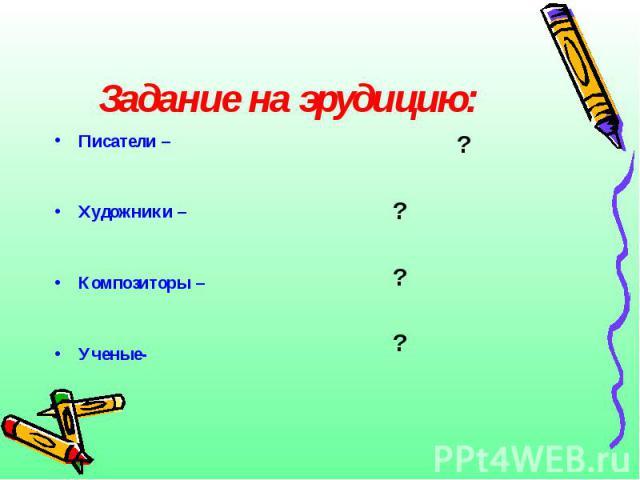 Писатели – Писатели – Художники – Композиторы – Ученые-