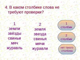 4. В каком столбике слова не требуют проверки? 4. В каком столбике слова не треб