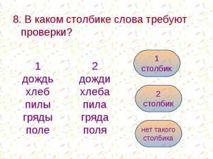 8. В каком столбике слова требуют проверки? 8. В каком столбике слова требуют пр