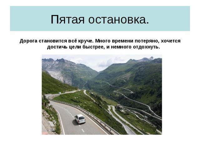 Пятая остановка. Дорога становится всё круче. Много времени потеряно, хочется достичь цели быстрее, и немного отдохнуть.
