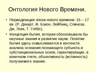 Периодизация эпохи нового времени: 15 – 17 вв. (Р. Декарт, Ф. Бэкон, Лейбниц, Сп