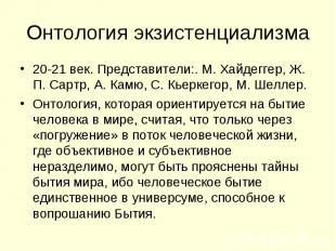 20-21 век. Представители:. М. Хайдеггер, Ж. П. Сартр, А. Камю, С. Кьеркегор, М.