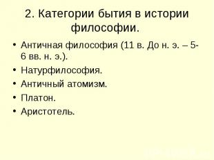 Античная философия (11 в. До н. э. – 5-6 вв. н. э.). Античная философия (11 в. Д