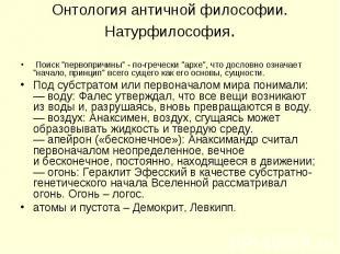 """Поиск """"первопричины"""" - по-гречески """"архе"""", что дословно озна"""
