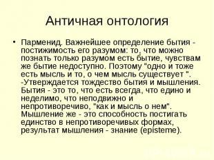 Парменид. Важнейшее определение бытия - постижимость его разумом: то, что можно
