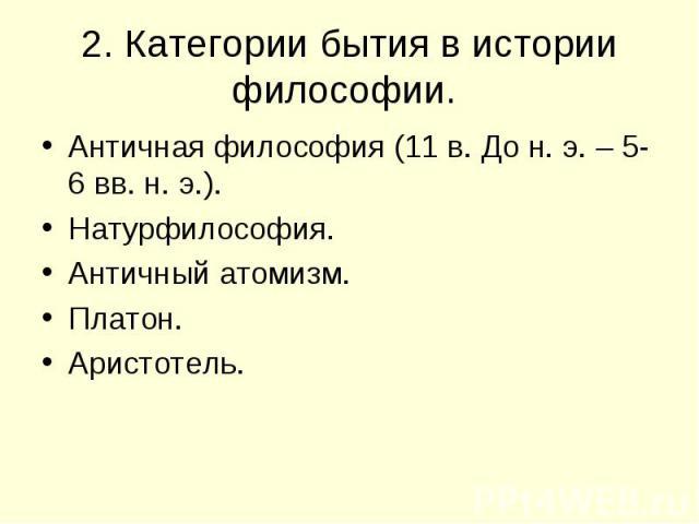 Античная философия (11 в. До н. э. – 5-6 вв. н. э.). Античная философия (11 в. До н. э. – 5-6 вв. н. э.). Натурфилософия. Античный атомизм. Платон. Аристотель.