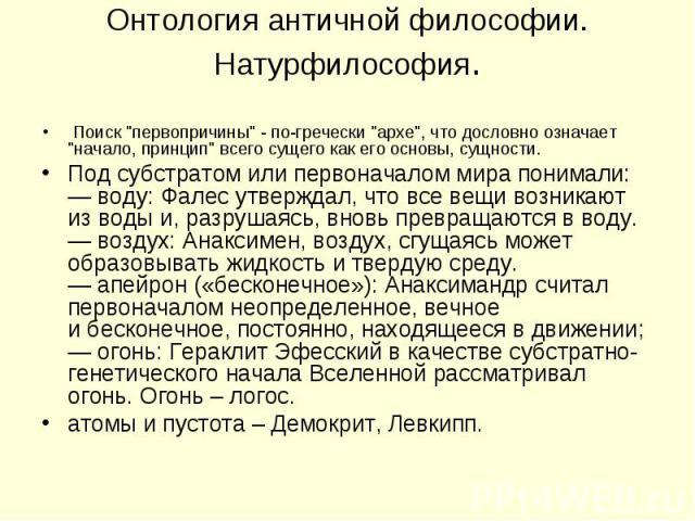 """Поиск """"первопричины"""" - по-гречески """"архе"""", что дословно означает """"начало, принцип"""" всего сущего как его основы, сущности. Поиск """"первопричины"""" - по-гречески """"архе"""", что дословно означает """"начало…"""