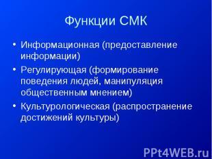 Информационная (предоставление информации) Информационная (предоставление информ