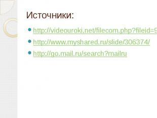 Источники: http://videouroki.net/filecom.php?fileid=98675221 http://www.myshared