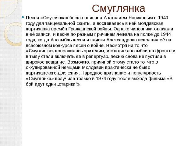 Смуглянка Песня «Смуглянка» была написана Анатолием Новиковым в 1940 году для танцевальной сюиты, а воспевалась в ней молдавская партизанка времён Гражданской войны. Однако чиновники отказали в её записи, и песня по разным причинам лежала на полке д…