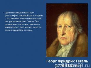 Один из самых известных философов мировой философии, с его именем связан наивысш
