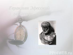 Гераклит Эфесский Ἡράκλειτος (ок. 544-483 до н э.)