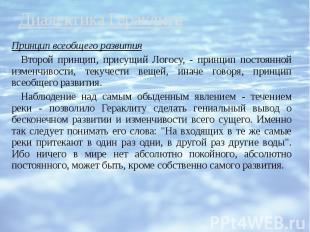 Диалектика Гераклита Принцип всеобщего развития Второй принцип, присущий Логосу,
