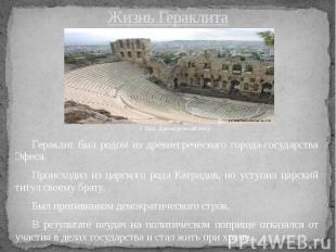 Жизнь Гераклита Г. Эфес. Древнегреческий театр Гераклит был родом из древнегрече