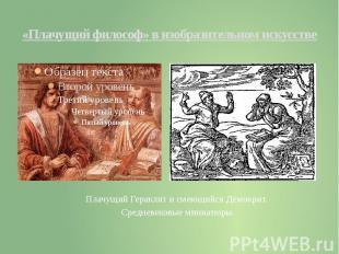 «Плачущий философ» в изобразительном искусстве