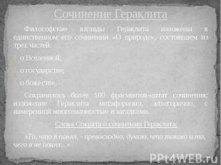 Сочинение Гераклита Философские взгляды Гераклита изложены в единственном его со