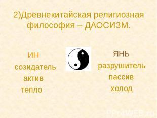 2)Древнекитайская религиозная философия – ДАОСИЗМ. ИН созидатель актив тепло