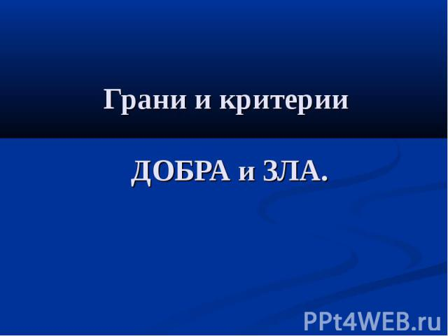 Грани и критерии ДОБРА и ЗЛА.
