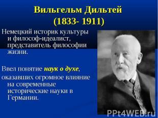 Вильгельм Дильтей (1833- 1911) Немецкий историк культуры и философ-идеалист, пре