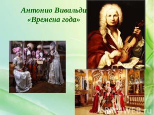 Антонио Вивальди «Времена года»