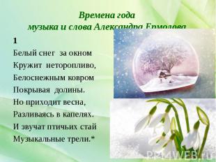 Времена года музыка и слова Александра Ермолова 1 Белый снег за окном Кружит нет