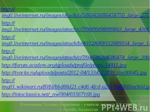 http://img0.liveinternet.ru/images/attach/c/5/86/458/86458750_large_2714701680x1