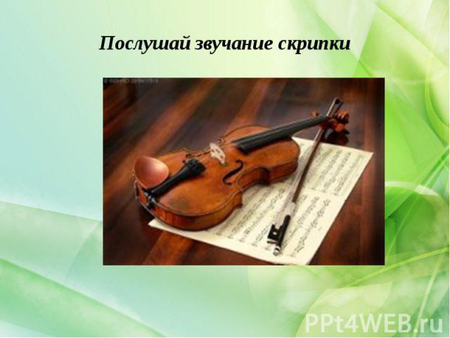 Послушай звучание скрипки