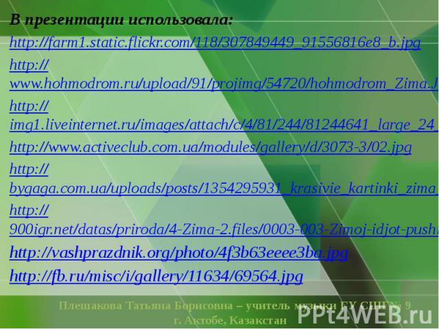 В презентации использовала: В презентации использовала: http://farm1.static.flickr.com/118/307849449_91556816e8_b.jpg http://www.hohmodrom.ru/upload/91/projimg/54720/hohmodrom_Zima.JPG http://img1.liveinternet.ru/images/attach/c/4/81/244/81244641_la…