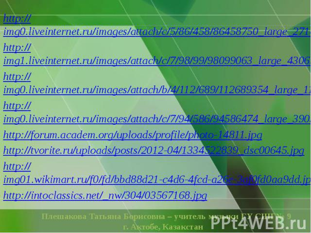 http://img0.liveinternet.ru/images/attach/c/5/86/458/86458750_large_2714701680x1050.jpg http://img1.liveinternet.ru/images/attach/c/7/98/99/98099063_large_4306511366x768.jpg http://img0.liveinternet.ru/images/attach/b/4/112/689/112689354_large_11298…