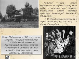 Родился Петр Ильич Чайковский 25 апреля (7 мая) 1840 года в селении при Камско-В