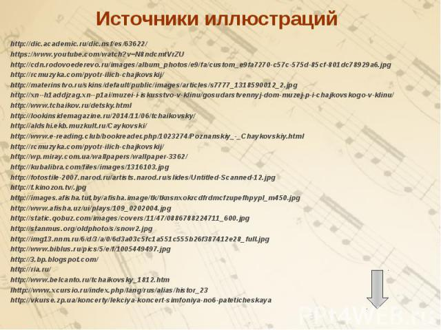 Источники иллюстраций http://dic.academic.ru/dic.nsf/es/63622/ https://www.youtube.com/watch?v=N8ndcmtVrZU http://cdn.rodovoederevo.ru/images/album_photos/e9/fa/custom_e9fa7270-c57c-575d-85cf-801dc78929a6.jpg http://rcmuzyka.com/pyotr-ilich-chajkovs…