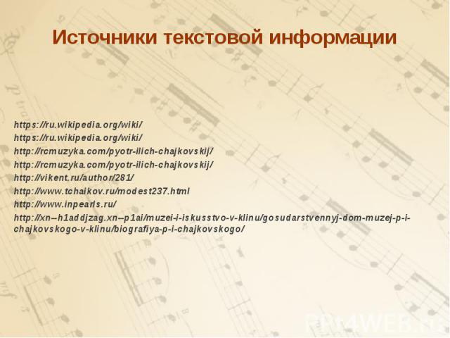 Источники текстовой информации https://ru.wikipedia.org/wiki/ https://ru.wikipedia.org/wiki/ http://rcmuzyka.com/pyotr-ilich-chajkovskij/ http://rcmuzyka.com/pyotr-ilich-chajkovskij/ http://vikent.ru/author/281/ http://www.tchaikov.ru/modest237.html…