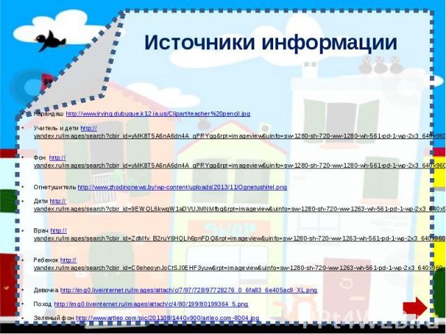 Источники информации Карандаш http://www.irving.dubuque.k12.ia.us/Clipart/teacher%20pencil.jpg Учитель и дети http://yandex.ru/images/search?cbir_id=yMK8T5A6nA6dn4A_qPRYgg&rpt=imageview&uinfo=sw-1280-sh-720-ww-1280-wh-561-pd-1-wp-2x3_640x960…