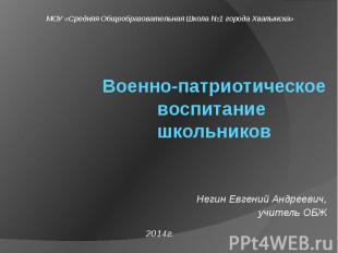 Военно-патриотическое воспитание школьников Негин Евгений Андреевич, учитель ОБЖ