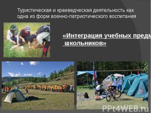 Туристическая и краеведческая деятельность как одна из форм военно-патриотическо