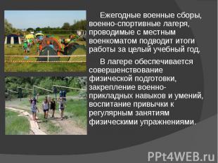 Ежегодные военные сборы, военно-спортивные лагеря, проводимые с местным военкома